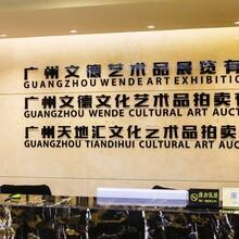 广州文德艺术品展览服务有限公司可以拍卖吗?王晓斌鉴定专家图片