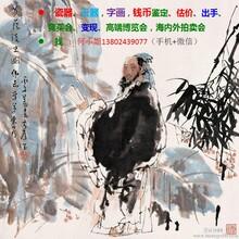广州文德文化艺术品拍卖有限公司的鉴定专家是谁?权威吗?钱币的成交率高吗?图片