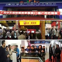 2017年广州艺博会什么时间举行?广州艺博会怎样参加?图片
