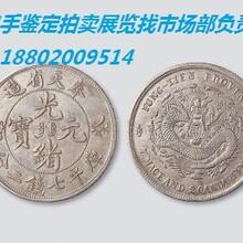 光绪元宝市场价格能卖多少钱?银币在佛山那里能快速出手?图片