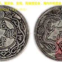 光绪银币在市场上价值达到多少价位?在广西南宁哪里好出手?图片