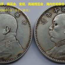 袁大头如何辨别版本?哪个袁像银币版本更为稀少值钱?在佛山哪里能鉴定?图片