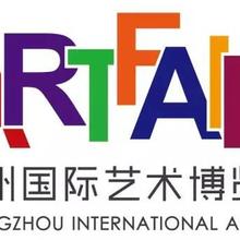 广州艺博会怎样参加?2017广州艺博会什么时间开始?图片