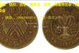 开国纪念币在市场上什么价位?民国铜币在佛山哪里好出手?双旗币在哪里鉴定出手?
