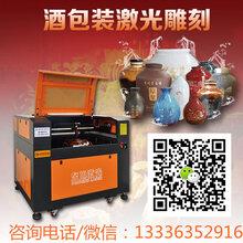 东旭969酒坛酒瓶酒缸陶瓷酒个性定制酒坛专用激光雕刻机镭射激光器图片