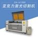 供應東旭激光雕刻切割機亞克力切割機水晶字有機玻璃廣告雕刻切割機