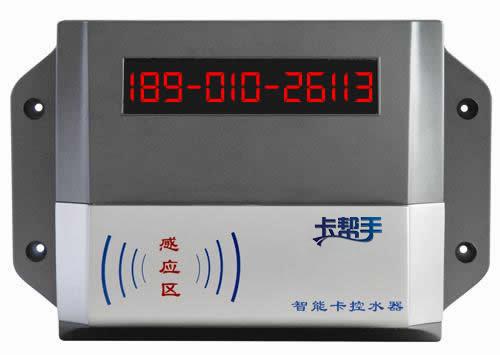 浴室刷卡机安装SK660S水管家控水器