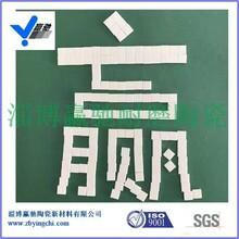 邢台赢驰管道内衬用耐磨氧化铝陶瓷衬片