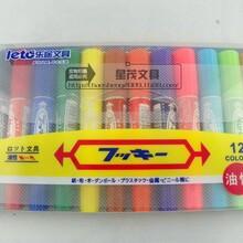 双头记号笔乐途彩色大双头油性笔大双头记号笔MC-12C