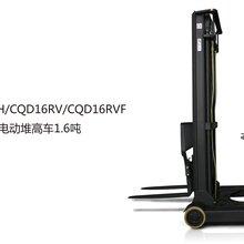 中力电动叉车CQD16RV中力前移式电动叉车图片