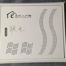 西安聯電UETX家居住宅光纖入戶信息箱圖片
