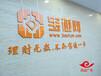 深圳宝安区宝华logo墙制作