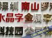 深圳不锈钢烤漆字价格与制作工期
