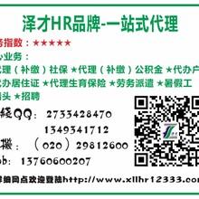 广州一站式办理户口服务不符合条件广州户口办理人才引进服务