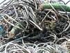 贵阳(电力电缆回收)/贵阳废铜线回收价格多少一吨