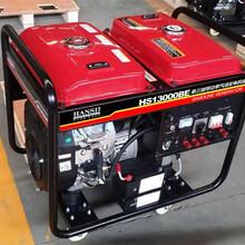 翰丝10千瓦单三相等功率汽油发电机组