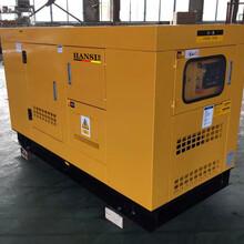 三相380V稳压20千瓦柴油发电机组