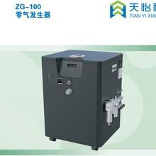 ZG-100零氣發生器圖片