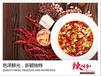 杭州麻辣干锅加盟,投资小,高利润,四季火爆经营