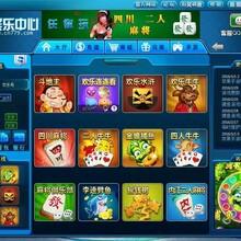棋牌网络手游移动电玩城网络电玩城手游平台出售加盟