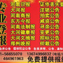 财务章丢失登报挂失遗失声明登大河报河南日报郑州晚报东方今报河电话