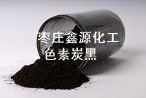 江苏无锡水溶性色素炭黑价格批发供应高色素炭黑
