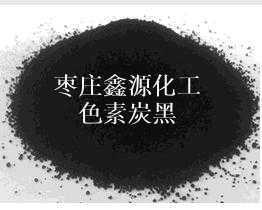 衡水色母类专用色素炭黑