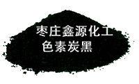 广东阳江色素炭黑高结构耐磨炉黑