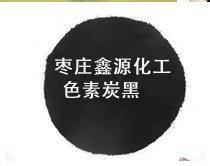 石家庄特种炭黑鑫源色素炭黑