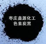 山西运城专业的涂料专用色素碳黑推荐山东枣庄鑫源色素炭黑