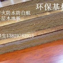 阻燃等級B1防火防水木瓷鎂木地板圖片