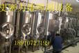 北京小?#25512;?#37202;设备价格自酿啤酒设备精酿啤酒设备