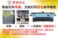 南京打印机玻璃打印机UV平板喷绘机厂家直销任何机型