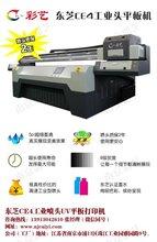专业研发生产理光G5东芝喷头UV平板机精度高速度快