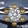 日照哪里可以定制钻石