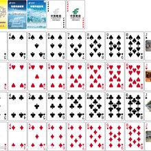 扑克厂家,纸牌印刷、广告扑克牌厂家