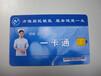 高品质感应卡IC卡芯片卡智能卡专业供应