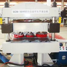 浙江全自動燙金機全自動燙金機生產廠家15年生產經營燙金機廠圖片