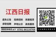 江江西日报社广告部登报电话L挂失登报价格