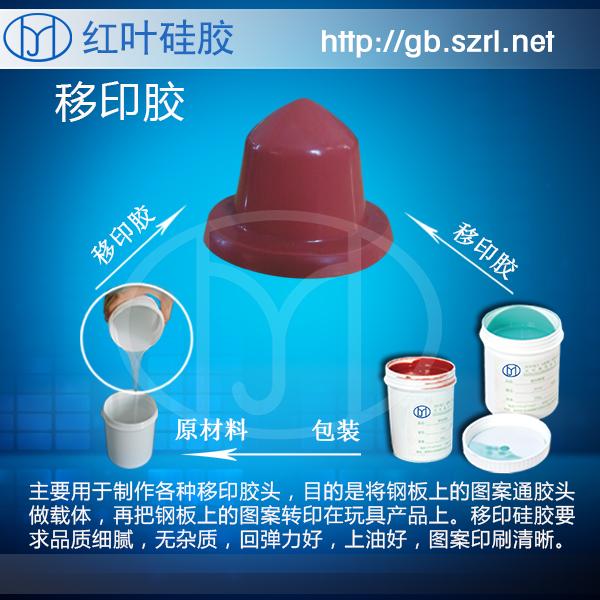 红叶胶浆图案清楚效果好塑胶移印硅胶移印专用硅胶