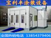 徐州环保设备汽车钣金烤漆房,家具烤漆房宝利丰厂家直销