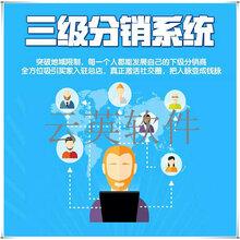 微分销系统模式优势三级分销系统开发做一套微信三级分销系统多少钱?