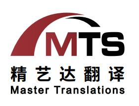 福州市鼓楼区精艺达翻译服务有限公司