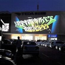 Z建筑外墙投影广告,户外投影面积怎么算,W155户外巨幅投影图片