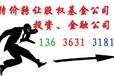 上海浦东的基金公司收转价格