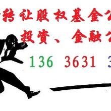 我有上海基金壳公司转让