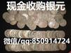 镇江回收光绪龙洋银圆南京收购袁大头金银锭
