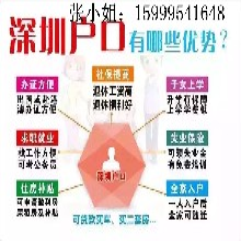 深圳积分入户办理,协办外地户迁入深圳,五险一金代办代缴