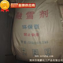 供应公路用融雪剂融雪剂厂家融雪剂价格河南郑州融雪剂图片