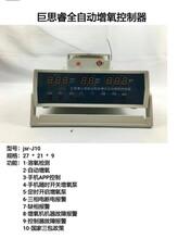 魚塘增氧控制器,手機APP遠程控制檢測,自動檢測溶氧水溫值,缺氧自動開啟增氧機圖片
